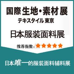 東京 服装 指数